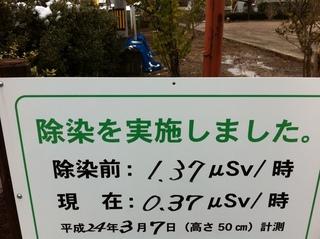 2012.3.11 007.JPG